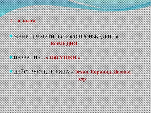 2 – я пьеса ЖАНР ДРАМАТИЧЕСКОГО ПРОИЗВЕДЕНИЯ – КОМЕДИЯ НАЗВАНИЕ – « ЛЯГУШКИ...