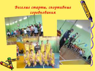 Веселые старты, спортивные соревнования
