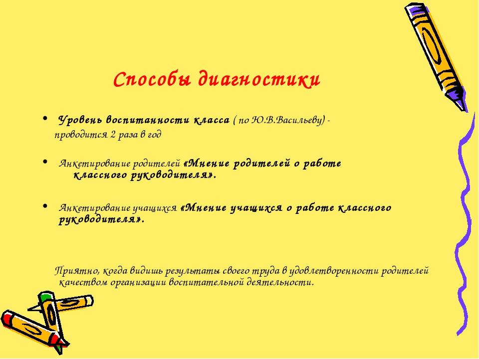 Способы диагностики Уровень воспитанности класса ( по Ю.В.Васильеву) - провод...