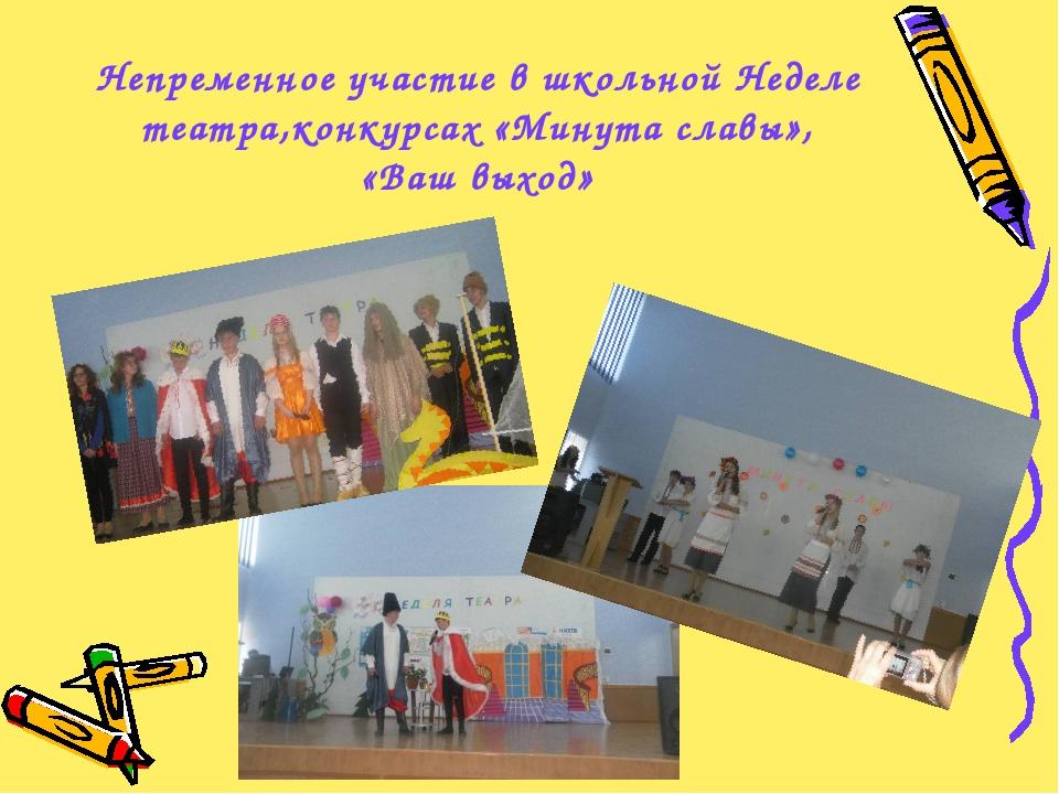Непременное участие в школьной Неделе театра,конкурсах «Минута славы», «Ваш в...