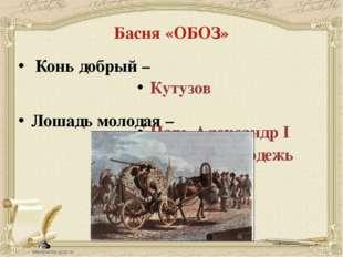 Басня «ОБОЗ» Конь добрый – Лошадь молодая – Атаманова И.В. Кутузов Царь Алекс