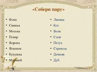 Фока Свинья Моська Повар Ворона Ягненок Кукушка Муравей Лисица Кот Волк Слон