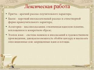 Лексическая работа Притча - краткий рассказ поучительного характера; Басня –