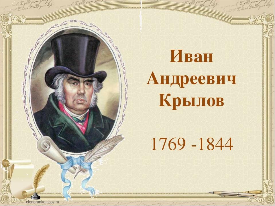 Иван Андреевич Крылов 1769 -1844