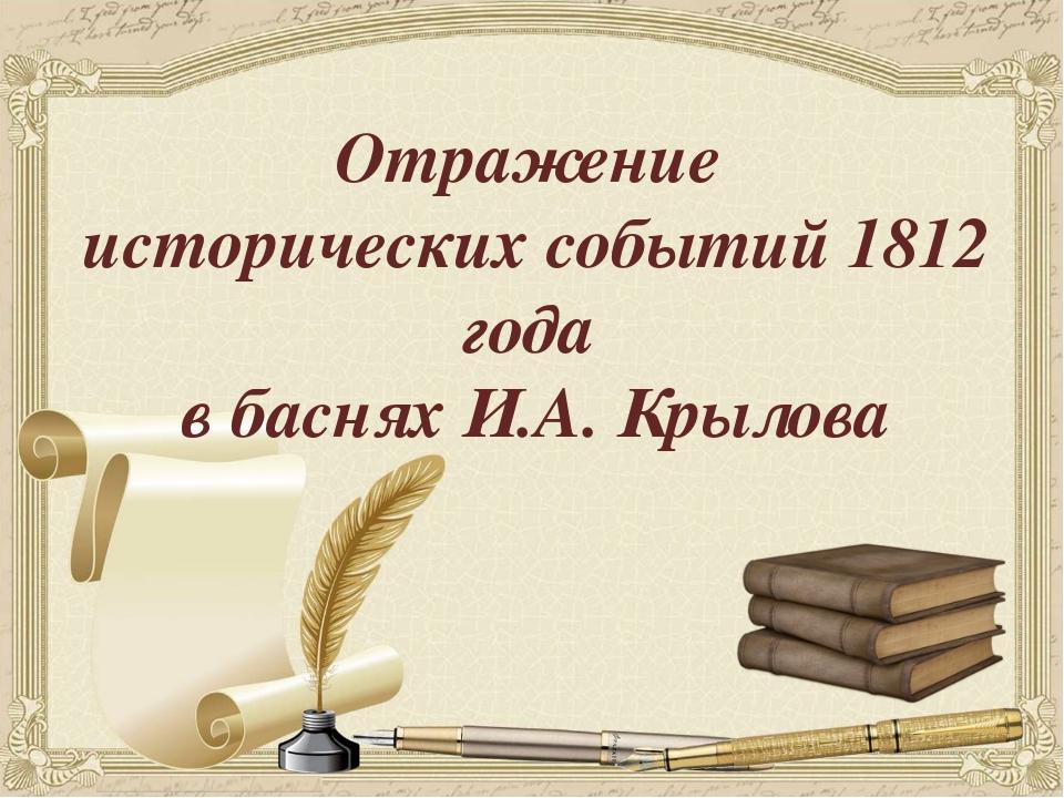 Отражение исторических событий 1812 года в баснях И.А. Крылова