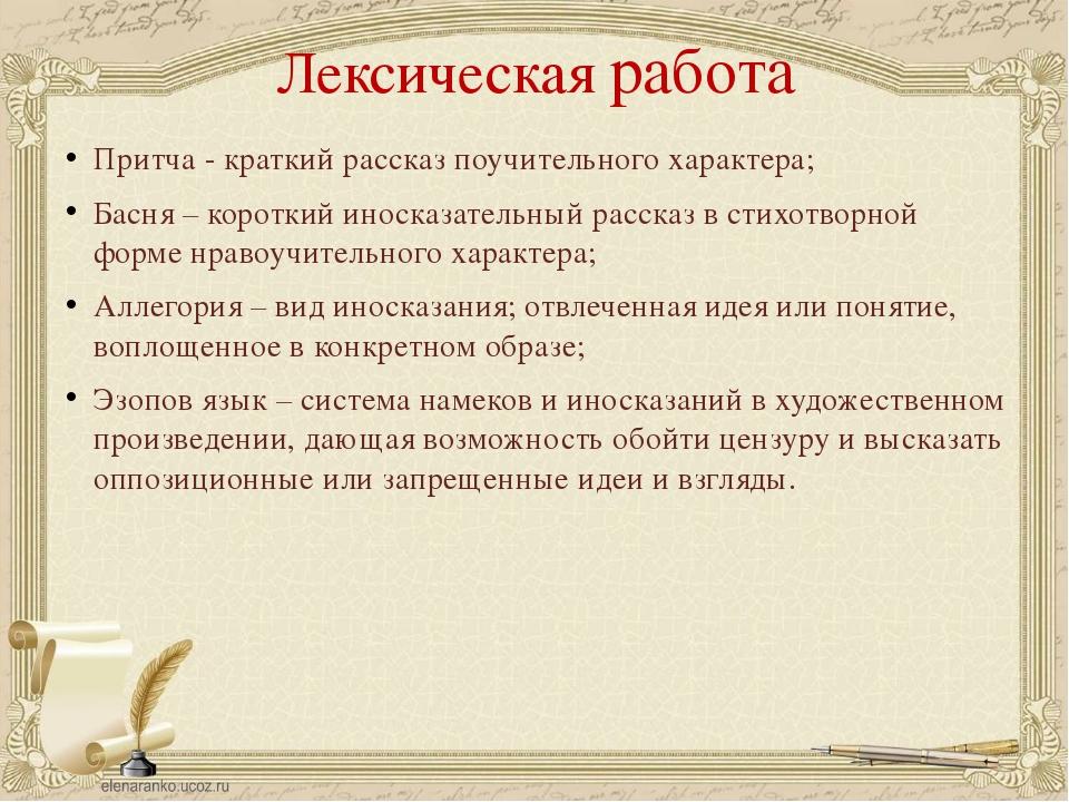 Лексическая работа Притча - краткий рассказ поучительного характера; Басня –...