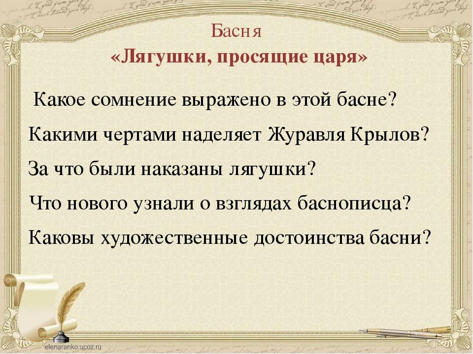 Басня «Лягушки, просящие царя» Какое сомнение выражено в этой басне? Какими...