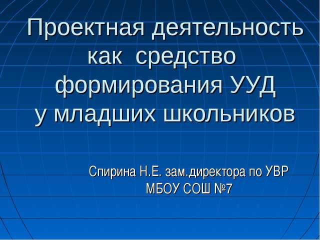 Проектная деятельность как средство формирования УУД у младших школьников Сп...