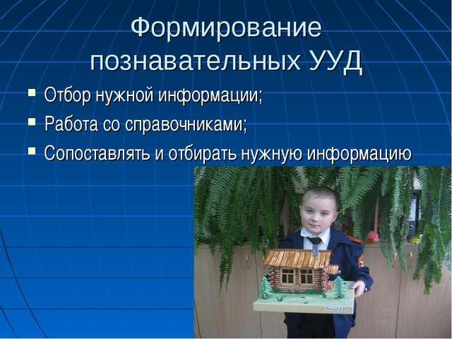 Формирование познавательных УУД Отбор нужной информации; Работа со справочник...