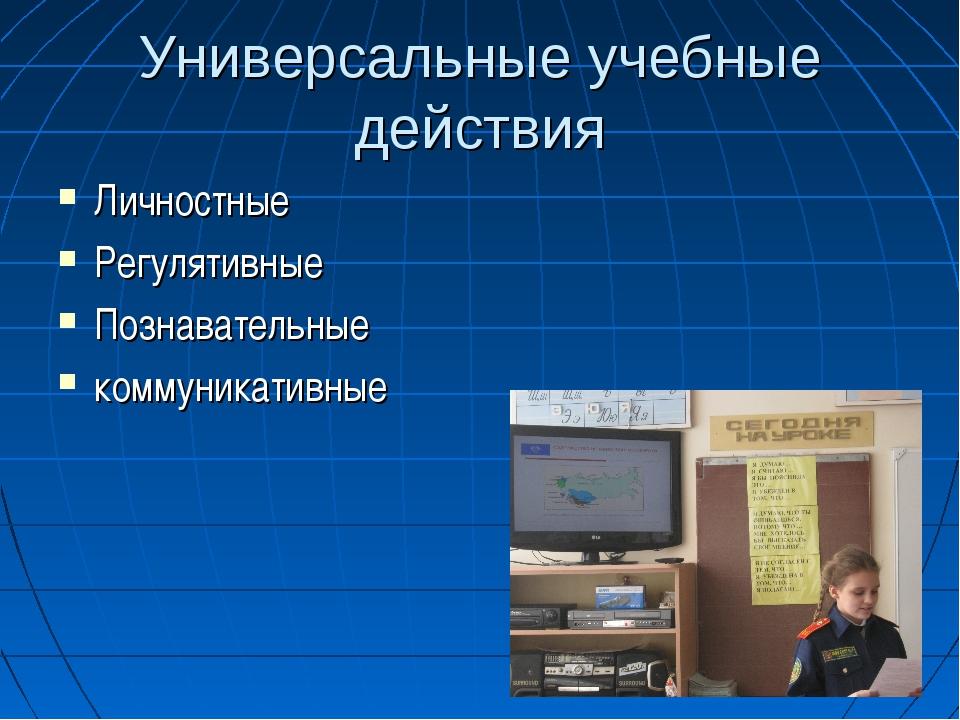 Универсальные учебные действия Личностные Регулятивные Познавательные коммуни...