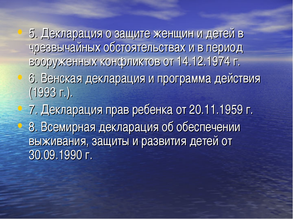 5. Декларация о защите женщин и детей в чрезвычайных обстоятельствах и в пери...