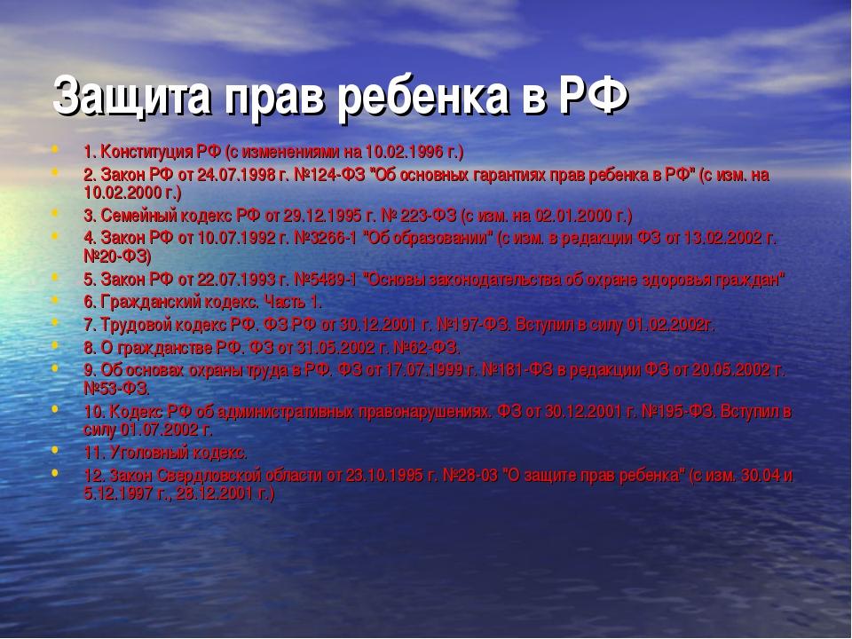 Защита прав ребенка в РФ 1. Конституция РФ (с изменениями на 10.02.1996 г.) 2...
