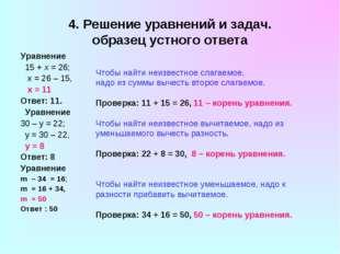4. Решение уравнений и задач. образец устного ответа Уравнение 15 + x = 26; х