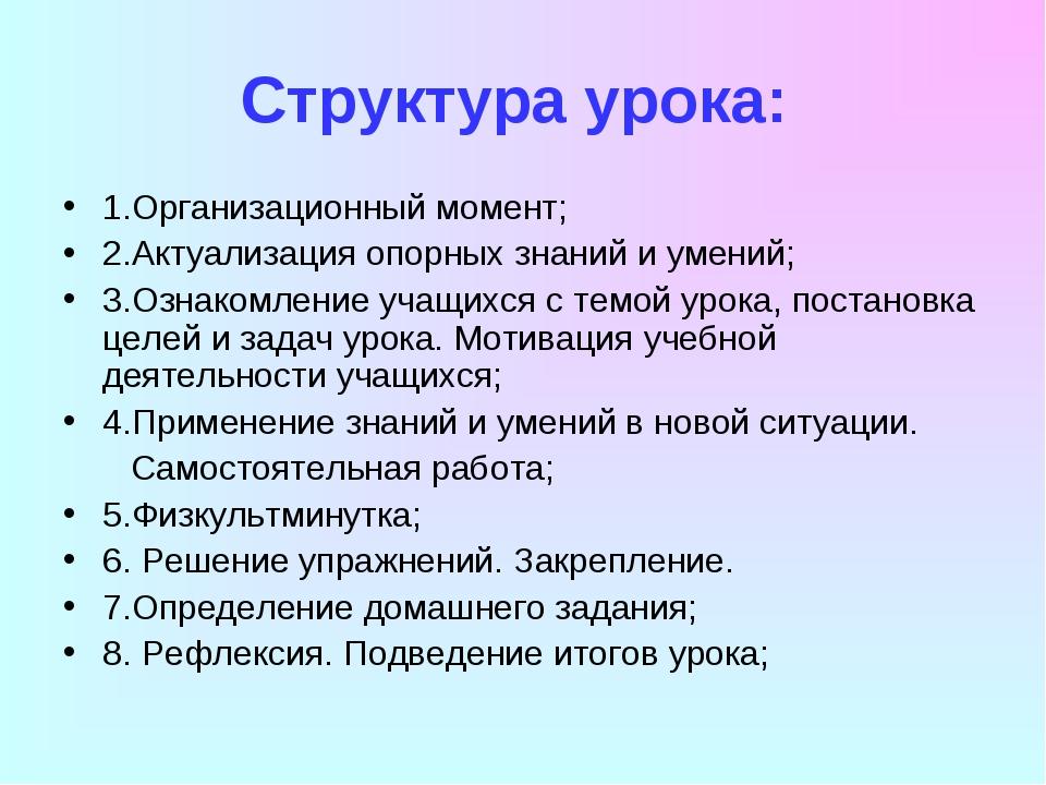 Структура урока: 1.Организационный момент; 2.Актуализация опорных знаний и ум...