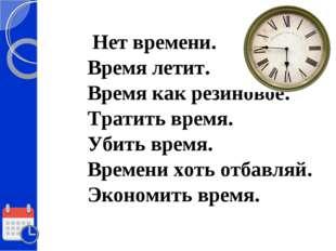 Нет времени. Время летит. Время как резиновое. Тратить время. Убить время. В