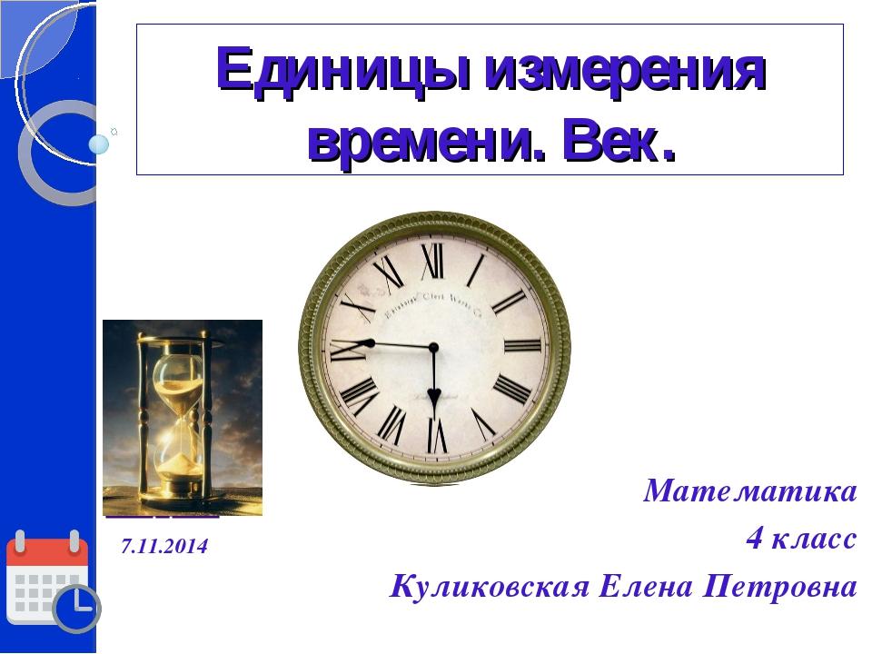 Единицы измерения времени. Век. Математика 4 класс Куликовская Елена Петровна...