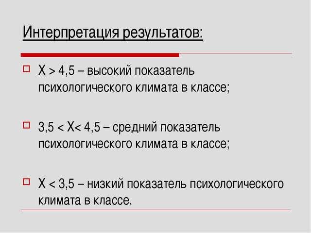 Интерпретация результатов: Х > 4,5 – высокий показатель психологического клим...