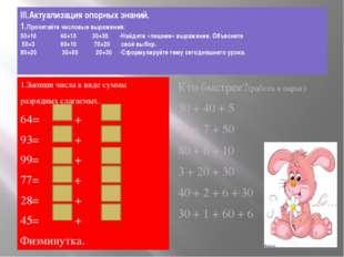 III.Актуализация опорных знаний. 1.Прочитайте числовые выражения: 50+10 40+10