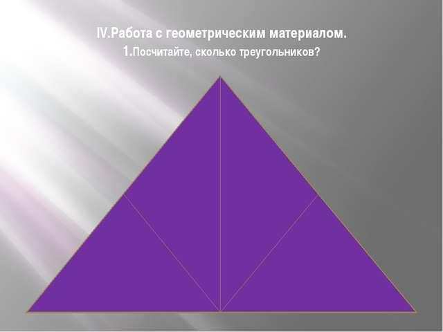 IV.Работа с геометрическим материалом. 1.Посчитайте, сколько треугольников?