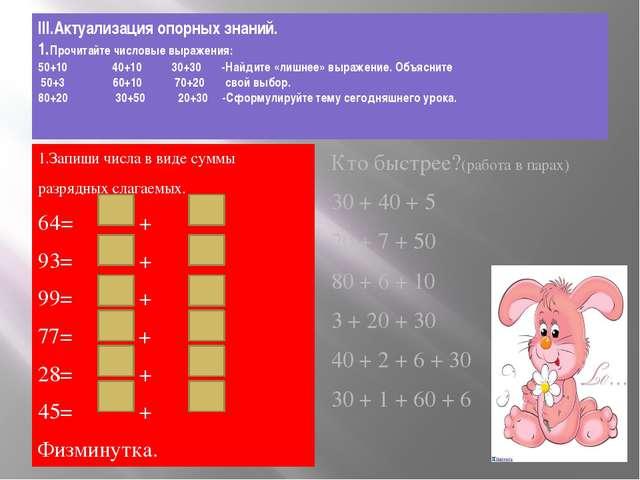 III.Актуализация опорных знаний. 1.Прочитайте числовые выражения: 50+10 40+10...