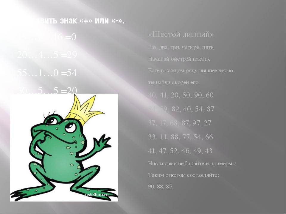 2.Поставить знак «+» или «-». 15…1…16 =0 20…4…5 =29 55…1…0 =54 30…5…5 =20 «Ше...
