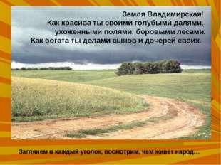 Земля Владимирская! Как красива ты своими голубыми далями, ухоженными полями,