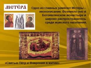 Одно из главных ремёсел Мстёры – иконописание. Возникло оно в Богоявленском м