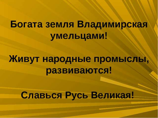 Богата земля Владимирская умельцами! Живут народные промыслы, развиваются! Сл...