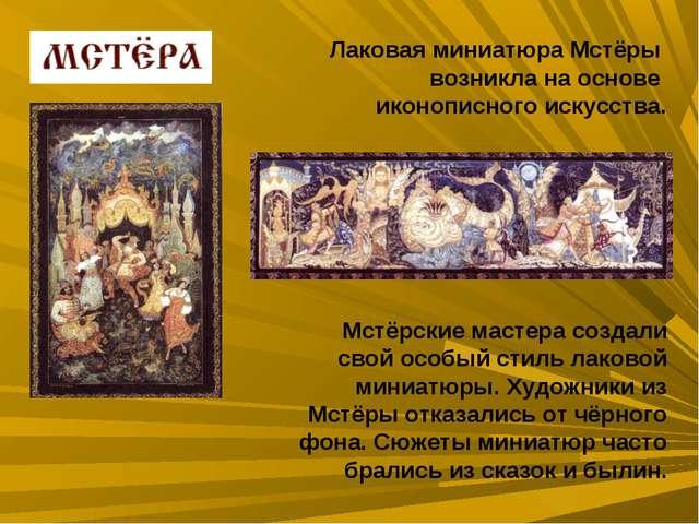 Мстёрские мастера создали свой особый стиль лаковой миниатюры. Художники из...