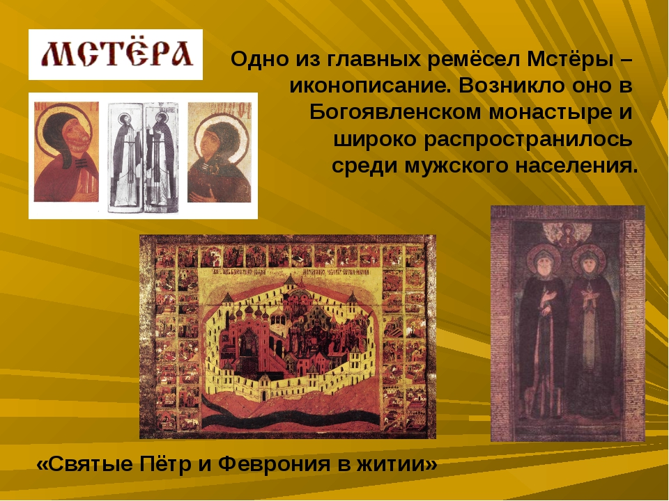 Одно из главных ремёсел Мстёры – иконописание. Возникло оно в Богоявленском м...