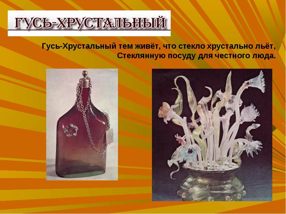 Гусь-Хрустальный тем живёт, что стекло хрустально льёт, Стеклянную посуду дл...