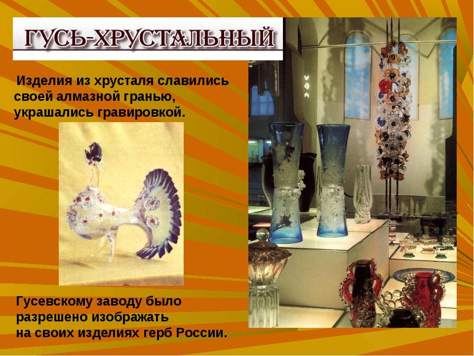 Изделия из хрусталя славились своей алмазной гранью, украшались гравировкой....