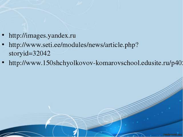http://images.yandex.ru http://www.seti.ee/modules/news/article.php?storyid=3...