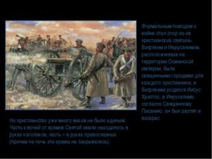 «Спор из-за ключей». Формальным поводом к войне стал спор из-за христианских