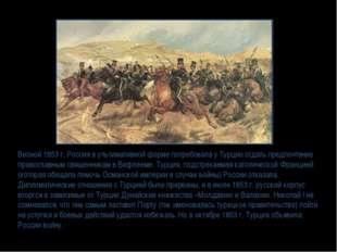 Весной 1853 г. Россия в ультимативной форме потребовала у Турции отдать предп