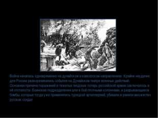 Война началась одновременно на дунайском и кавказском направлениях. Крайне не