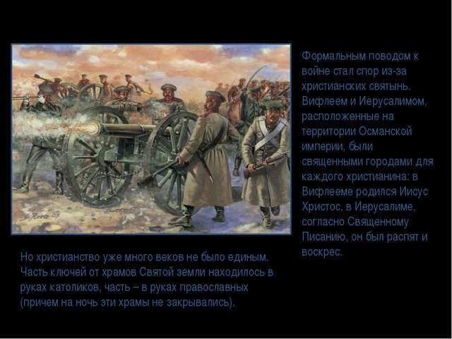 «Спор из-за ключей». Формальным поводом к войне стал спор из-за христианских...