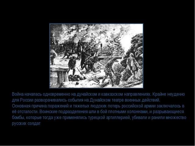 Война началась одновременно на дунайском и кавказском направлениях. Крайне не...