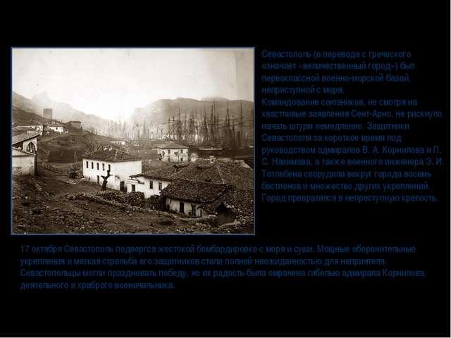 Севастополь (в переводе с греческого означает «величественный город») был пер...