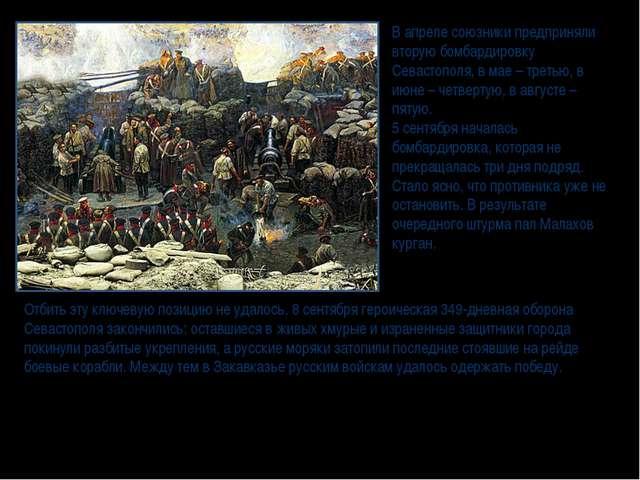 В апреле союзники предприняли вторую бомбардировку Севастополя, в мае – треть...