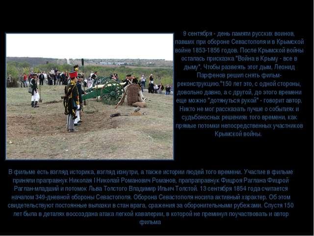 9 сентября - день памяти русских воинов, павших при обороне Севастополя и в К...