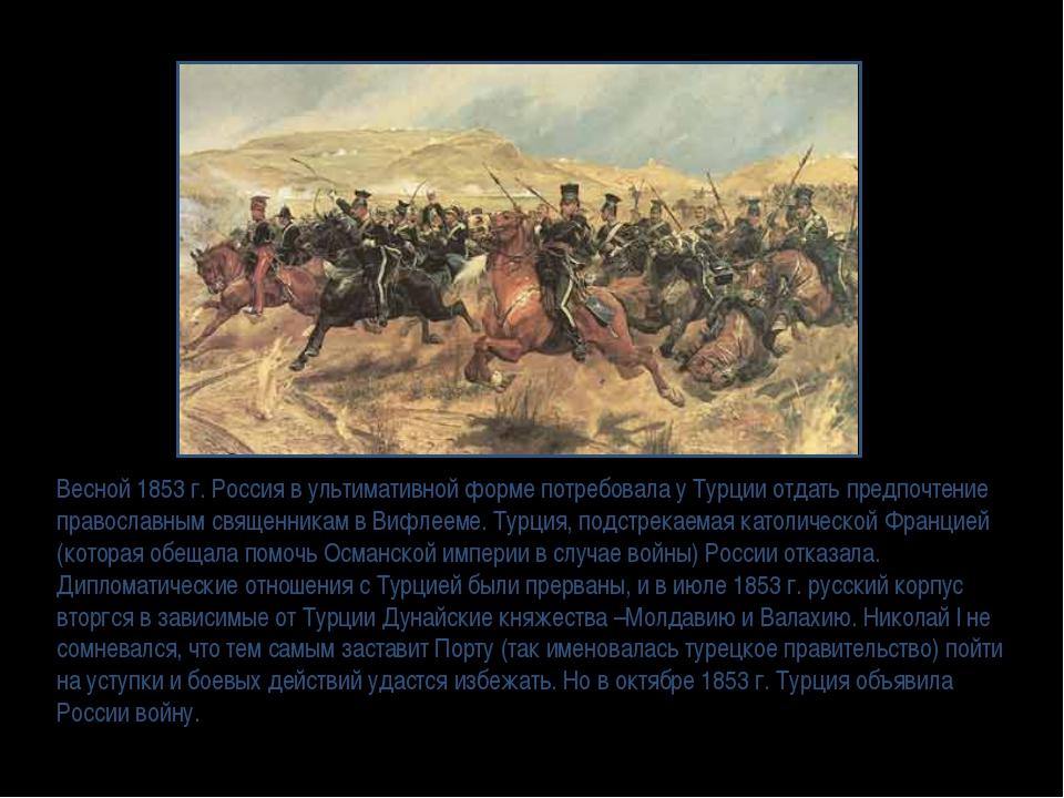 Весной 1853 г. Россия в ультимативной форме потребовала у Турции отдать предп...
