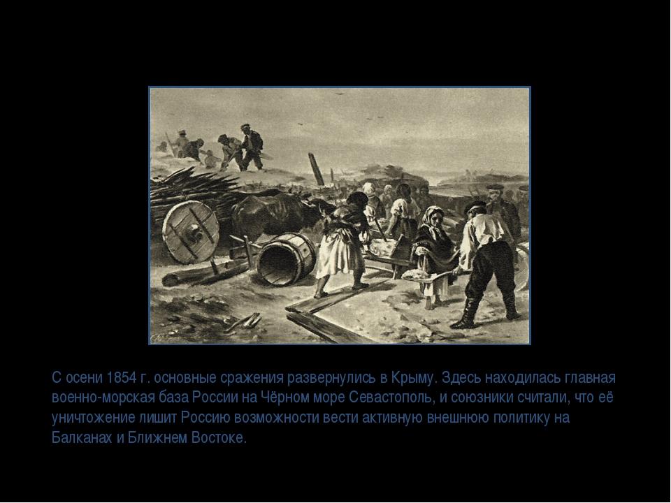 С осени 1854 г. основные сражения развернулись в Крыму. Здесь находилась глав...