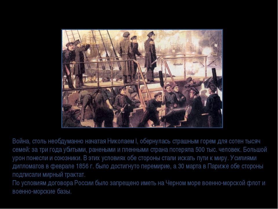 Война, столь необдуманно начатая Николаем l, обернулась страшным горем для со...