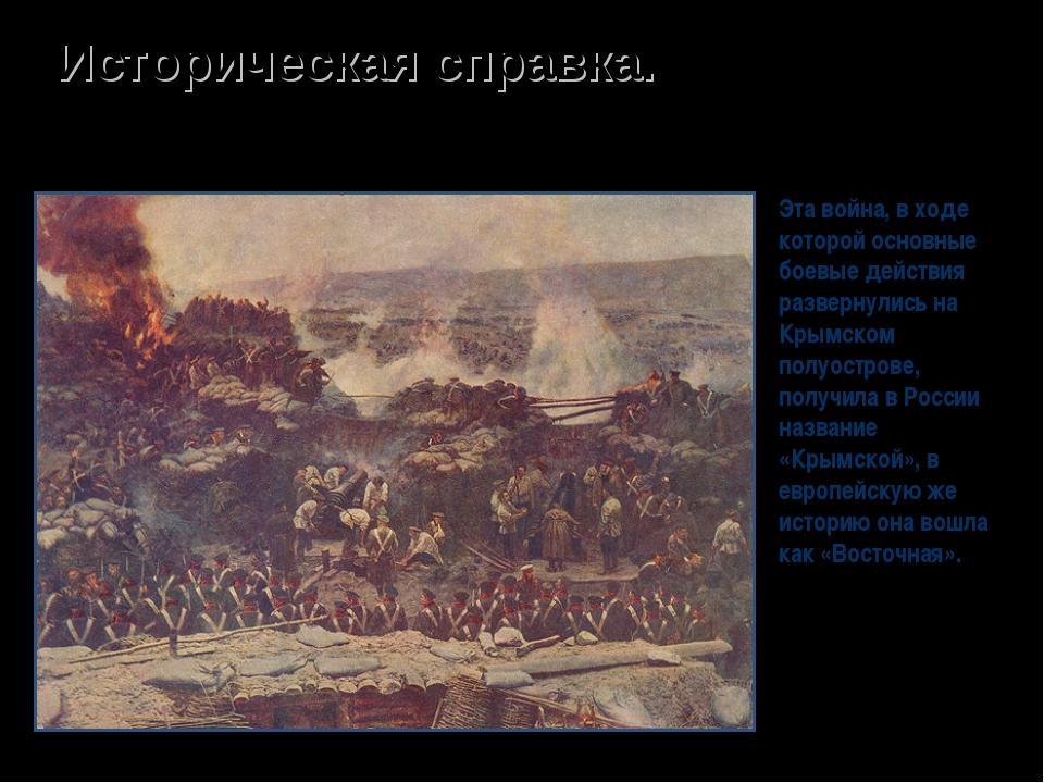 Эта война, в ходе которой основные боевые действия развернулись на Крымском п...