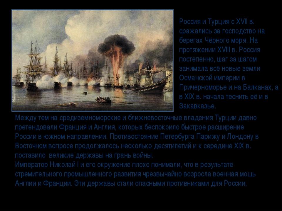Россия и Турция с ХVll в. сражались за господство на берегах Чёрного моря. На...