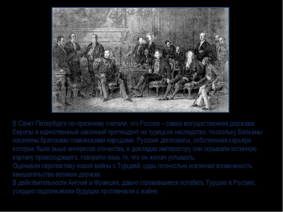 В Санкт-Петербурге по-прежнему считали, что Россия – самая могущественная дер...