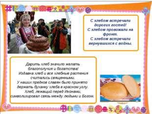 Дарить хлеб значило желать благополучия и богатства! Издавна хлеб и все хлебн