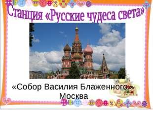 «Собор Василия Блаженного» Москва