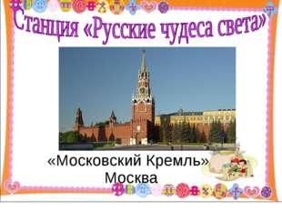«Московский Кремль» Москва